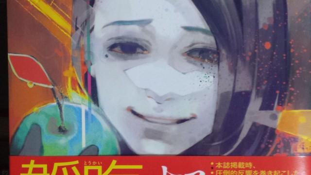 トーキョーグール Re: 第6巻